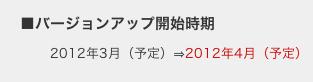 スクリーンショット(2012-03-29 22.48.32).png