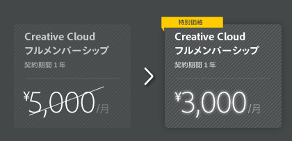 cs6discount.PNG