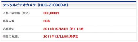 スクリーンショット(2011-10-03 23.50.07).png
