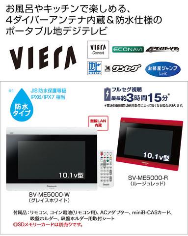 SV-ME5000_01.jpg